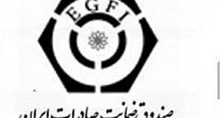 سازمان برنامه و بودجه مکلف به تامین بودجه افزایش سرمایه صندوق ضمانت صادرات ایران شد