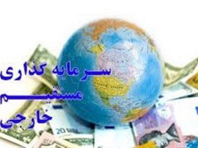 تصویب 2 هزار و 227 میلیون دلار سرمایهگذاری خارجی در بخش صنعت، معدن و تجارت