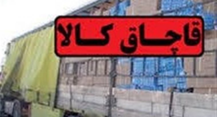 اختلاف 900 درصدی صادرات به ایران و ترخیص رسمی ظروف کریستال از گمرک