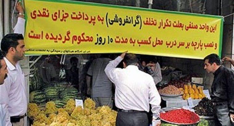 ۵۵ درصد تخلفات اقتصادی خراسان رضوی گرانفروشی است