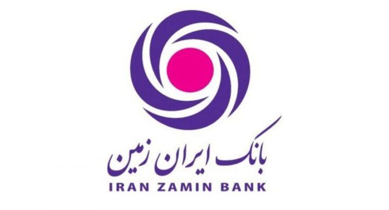 """تامین مالی ۱۲ طرح در بخش صنعت و معدن توسط """"بانک ایران زمین"""""""
