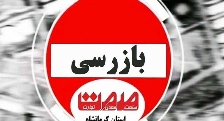 ثبت بیش از ۳۳۲۳ مورد شکایت مردمی از واحدهای صنفی در کرمانشاه